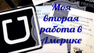 Моя работа в Америке | Uber ✔ Family Америка Сан-Диего(, 2016-05-23T18:08:27.000Z)