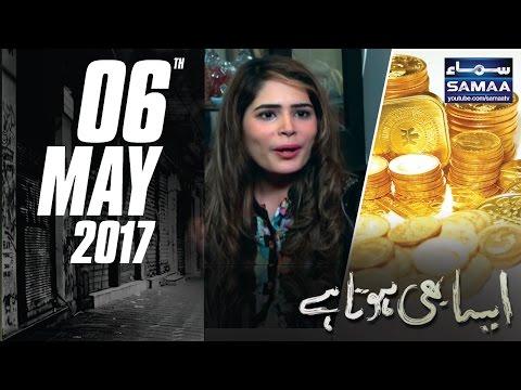 Khud Ka Sona Khud He Chori | Aisa Bhi Hota Hai | SAMAA TV | 06 May 2017