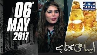 khud ka sona khud he chori aisa bhi hota hai samaa tv 06 may 2017