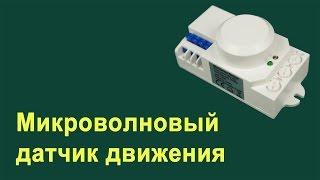 Микроволновый датчик движения - Обзор(, 2016-04-27T11:08:45.000Z)