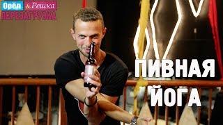 Антон Птушкин и йога в Лондоне - любовь с первого глотка! Орёл и Решка. Перезагрузка