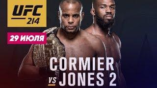UFC 214: Джон Джонс - Дэниел Кормье, Тайрон Вудли - Демиан Майа обзор на 29.07.17. Прогнозы прошли!