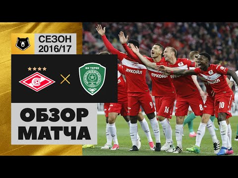 Спартак - Терек. Обзор матча Российской Премьер-лиги 2016/17