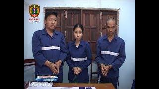 ຂ່າວ ປກສ (LAO PSTV News)15-5-18ປກສ ເມືອງໄຊທານີ ຈັບຕົວເປົ້າໜາຍຄ້າຂາຍຢາເສບຕິດໄດ້ 3 ຄົນ