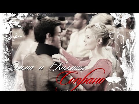 Emma & Killian || Сопрано