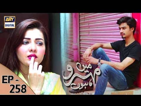 Mein Mehru Hoon - Episode 258 - 19th September  2017 - ARY Digital Drama
