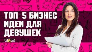 видео Женщина и бизнес