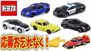 タカラトミーモールから色々と。トミカ フェアレディZ 50thセット☆予約時間変更?イオンからはランボルギーニのパトカーが登場!キャンペーンもお忘れなく!