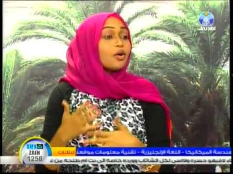 امل خليل فى كلام بنات عن التواصل الاجتماعى و زواج البنات السودانيات عبر الفيسبوك٢