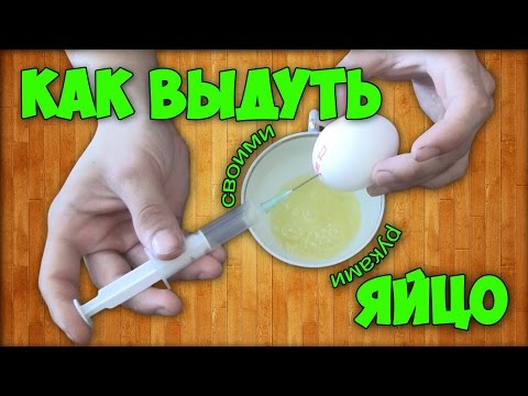 Как выдуть яйцо с помощью шприца