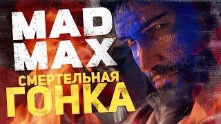 Смертельная Гонка - MAD MAX #14