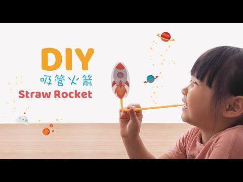 DIY 吸管火箭 小遊戲 (免費圖檔)
