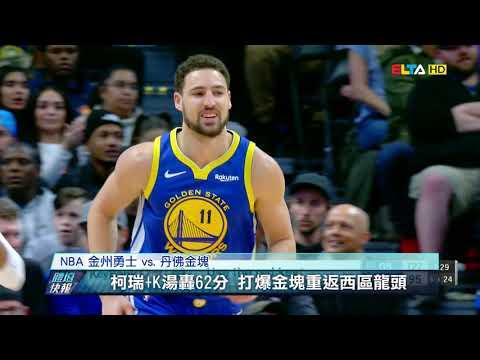 愛爾達電視20190116|【NBA】老鷹強拉尾盤斬雷霆 勇士重返西區龍頭