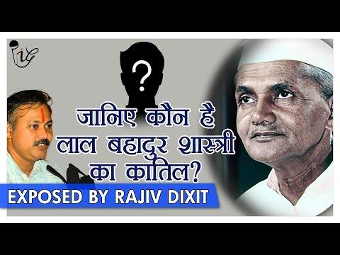 Rajiv Dixit - जानिए किसने दिया लाल बहादुर शास्त्री को जहर ? | Lal Bahadur Shastri Was Given Poison