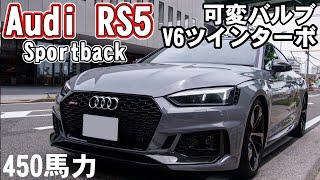 アウディ RS5 内装・外装のご紹介!高級感溢れるエンジンサウンド!