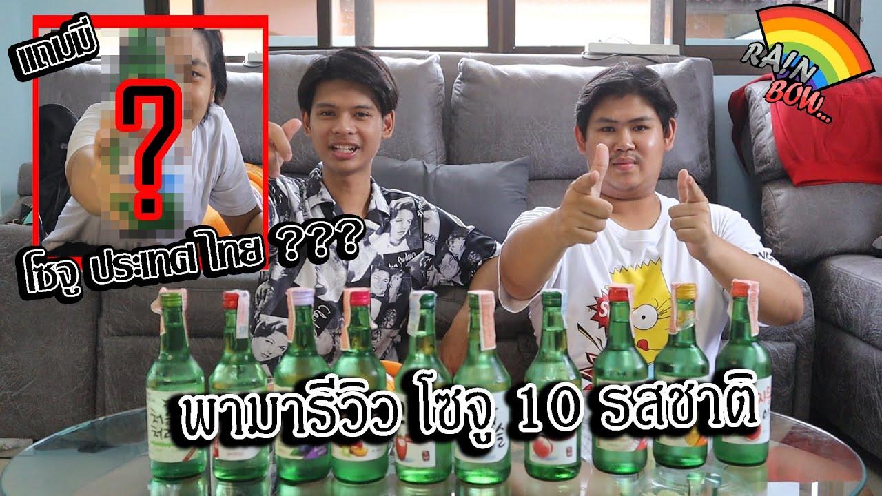 [ รีวิว ] โซจูเกาหลี 10 รสชาติแถมมีโซจูของประเทศไทยด้วย!!!