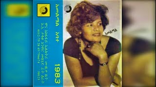 Hamelmal Abate - Adere Alu Mado አደረ አሉ ማዶ (Amharic)