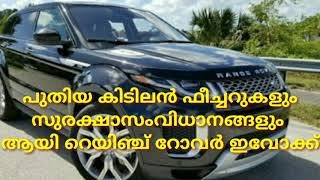 New Range Rover Evoque 2019 //auto 2019//new cars//auto malayalam//auto news//auto updates//