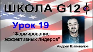 """Школа G12 Урок 19 """"Формирование эффективных лидеров"""" Пастор Андрей Шаповалов"""
