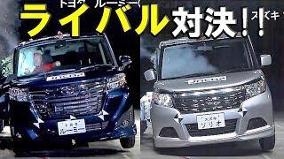 【トヨタ ルーミー vs スズキ ソリオ】衝突安全 因縁のライバル対決!