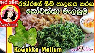 Kowakka Malluma Recipe