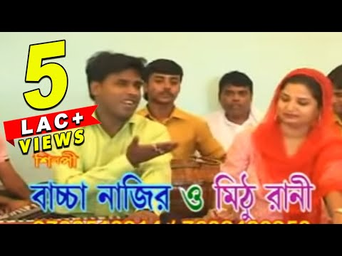 "College Wali | Bengali ""Qawwali"" Video | Bacha Nasir, Mithu Rani | Blaze Audio Video | Bangla Geeti"