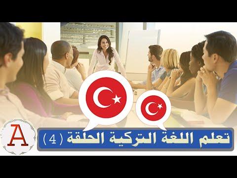 تعلم أساسيات اللغة التركية الحلقة الرابعة