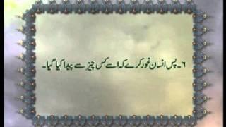 Surah Al-Tariq (Chapter 86) with Urdu translation, Tilawat Holy Quran, Islam Ahmadiyya