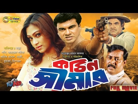 Kotin Shimar | Bangla Full HD Movie | Manna, Popi, Ahmed Sharif, Amit Hasan, Moyuri | CD Vision