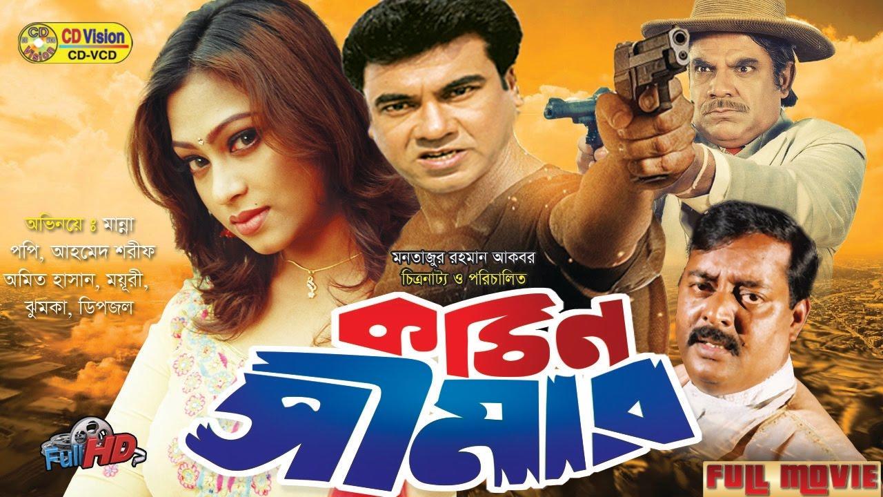 Kotin Shimar Bangla Full Hd Movie Manna Popi Ahmed Sharif