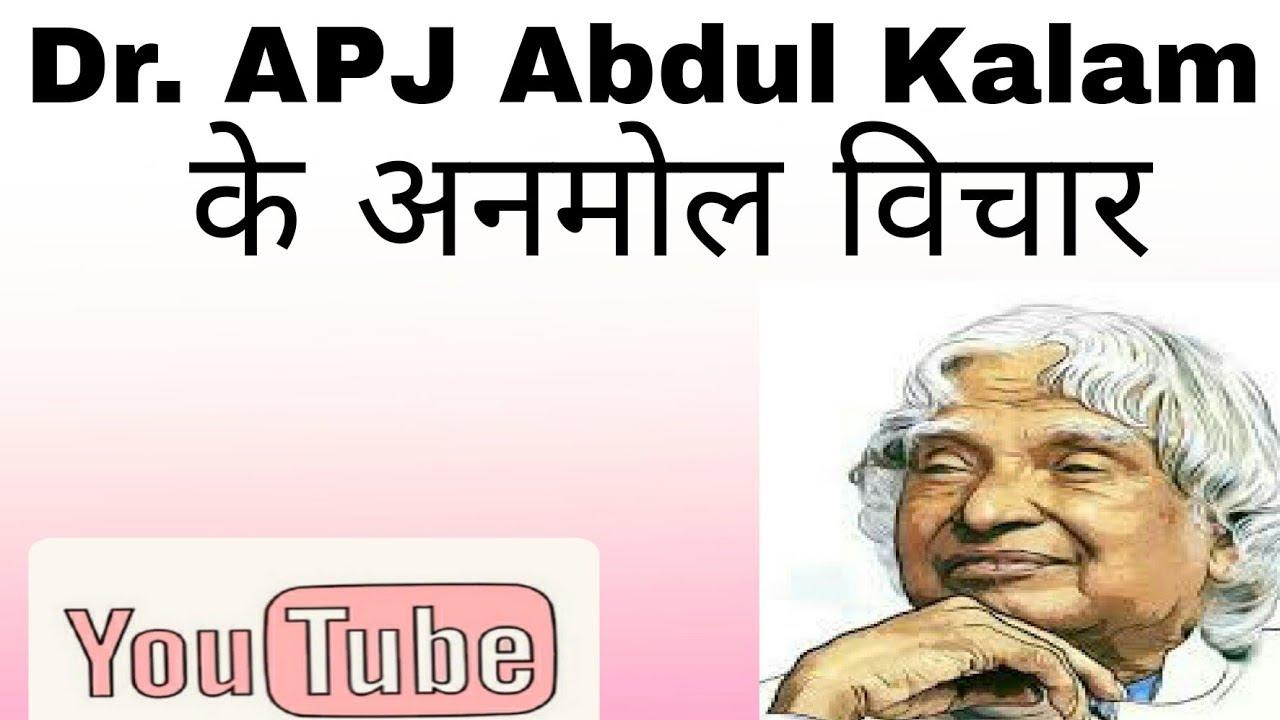 Dr Apj Abdul Kalam Ke Vichar Thought By Study Trick Full