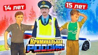 ШКОЛЬНИКИ В РОССИИ! ПОЙМАЛИ МЕНТЫ, КУПИЛИ БПАН ШЕСТЕРКУ - GTA: КРИМИНАЛЬНАЯ РОССИЯ (CRMP)