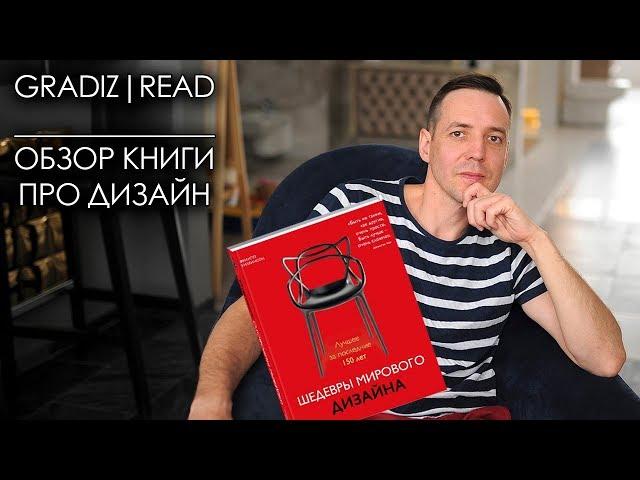 GRADIZ|READ: Обзор книги ШЕДЕВРЫ МИРОВОГО ДИЗАЙНА