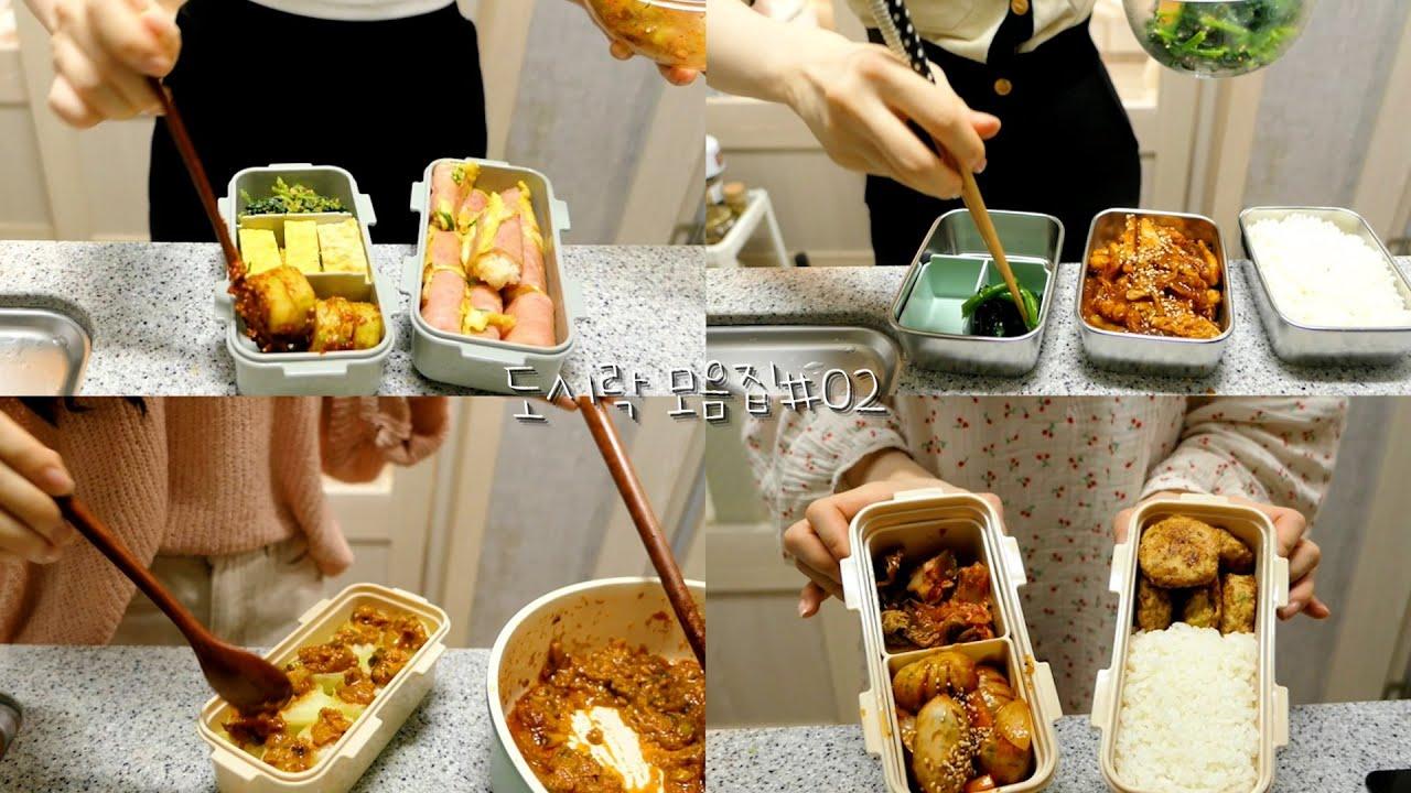 도시락 모음집#02🍱 (오징어볶음밥, 햄말이, 두부동그랑땡, 소세지야채볶음, 감자조림, 참치볶음밥)