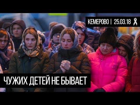Чужих детей не бывает   Кемерово 25.03.18   М.Фадеев - Ангелы