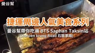 曼谷幫|【搭捷運吃美食2】|BTS Saphan Taksin站(石龍軍路 ...