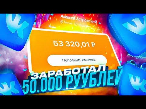 ЗАРАБОТАЛ 50.000 РУБЛЕЙ НА VK COIN / КАК ЗАРАБОТАТЬ ДЕНЕГ НА VK COIN?!