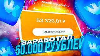 Заработал 50.000 Рублей на vk Coin/как Заработать Денег на Vk! Можно ли Вконтакте Заработать