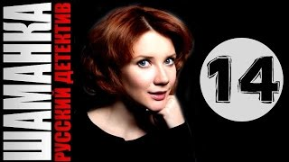 Шаманка 14 серия 2016 русские детективы 2016 russkij detektiv
