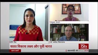 Desh Deshantar : सतत विकास लक्ष्य और पूर्वी भारत | Sustainable Development Goals index