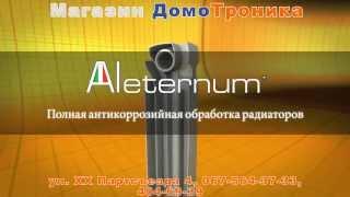 Описание, технические характеристики радиаторов Aleternum Fondital. Гарантия 20 лет от завода!(, 2013-08-20T20:29:05.000Z)