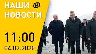 Наши новости ОНТ: Лукашенко приехал в Добруш; Беларусь и Китай против коронавируса; лето во Франции