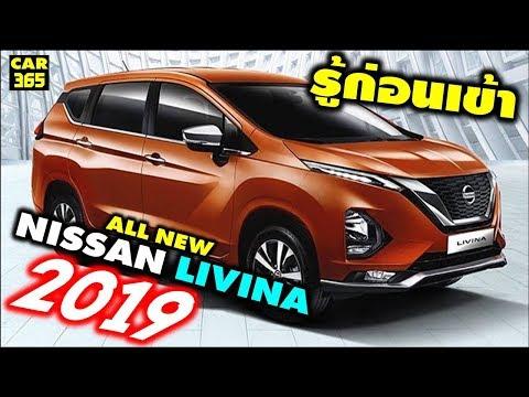 รู้ก่อนเข้า กับเจ้า All New Nissan Livina 2019