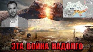Алексей Арестович: Осенью нужно ожидать обострения на Донбассе.