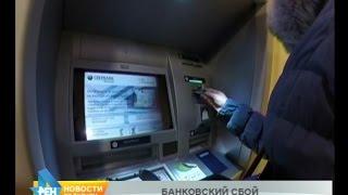 видео Отзыв лицензии Мастербанка