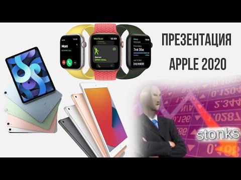 Презентация Apple 2020 за 4 минуты!
