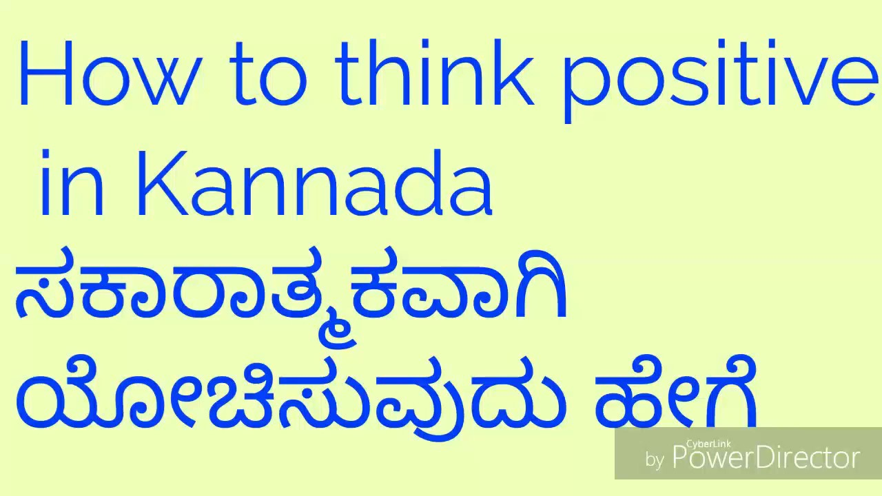 How To Think Positive In Kannada ಸಕರತಮಕವಗ