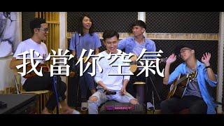 旺福 - 我當你空氣 - Wooden Man 木頭超人 feat. 黃薇 Wei Huang