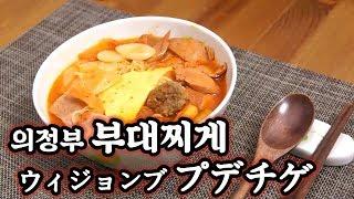 의정부 부대찌개  ウィジョンブ プデチゲ 韓国食品 簡単料理 한국식품 간단요리 자취야식 Budae-jjigae thumbnail
