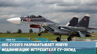 ОКБ Сухого разрабатывает новую модификацию истребителя Су-30СМД